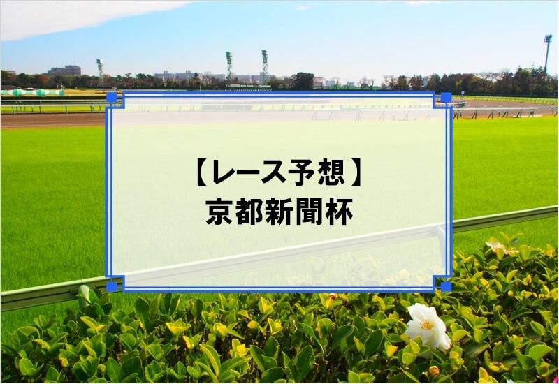 「京都新聞杯 2020」の予想