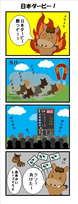 【漫画】日本ダービー!