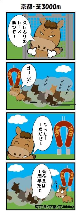 【漫画】京都・芝3000m
