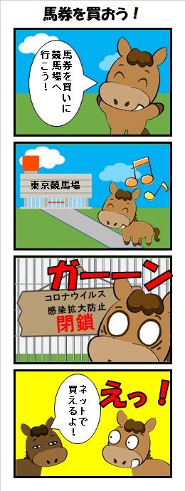 【漫画】馬券を買おう!