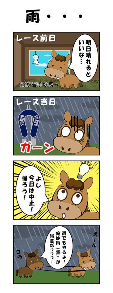 【漫画】雨・・・