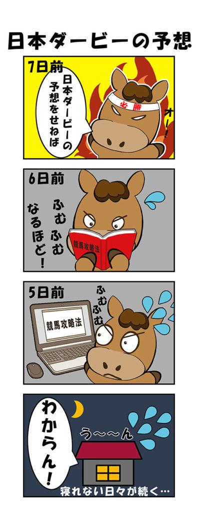 【漫画】日本ダービーの予想
