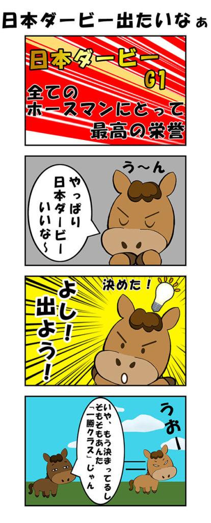 【漫画】日本ダービー出たいなぁ