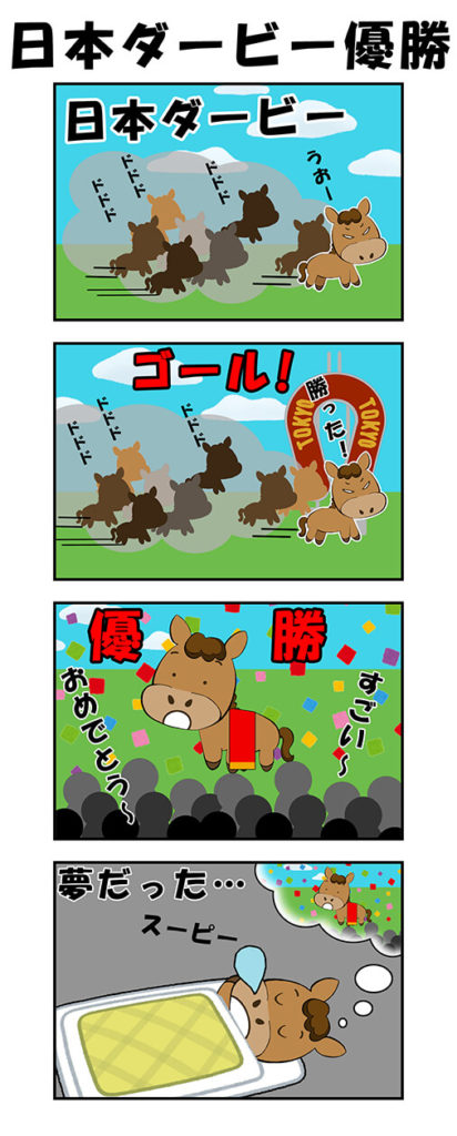 【漫画】日本ダービー優勝!