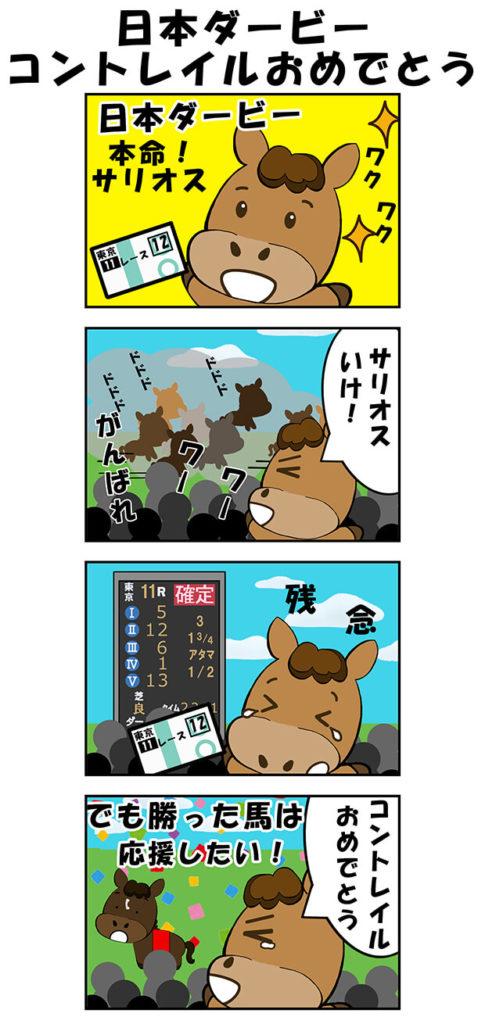 【漫画】日本ダービー!コントレイルおめでとう