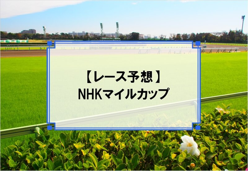 「NHKマイルカップ 2020」の予想