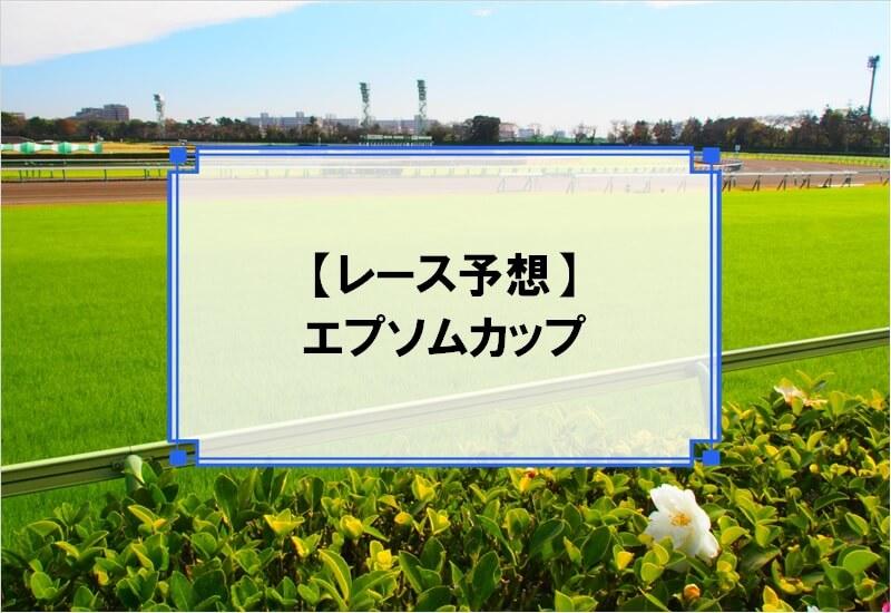 「エプソムカップ 2020」の予想