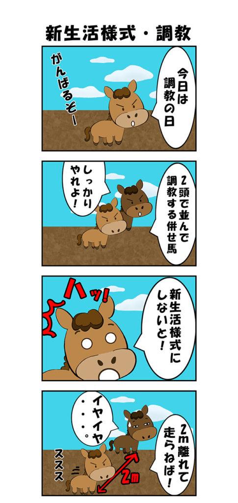 【漫画】新生活様式・調教
