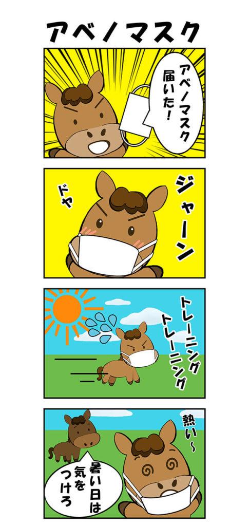 【漫画】アベノマスク