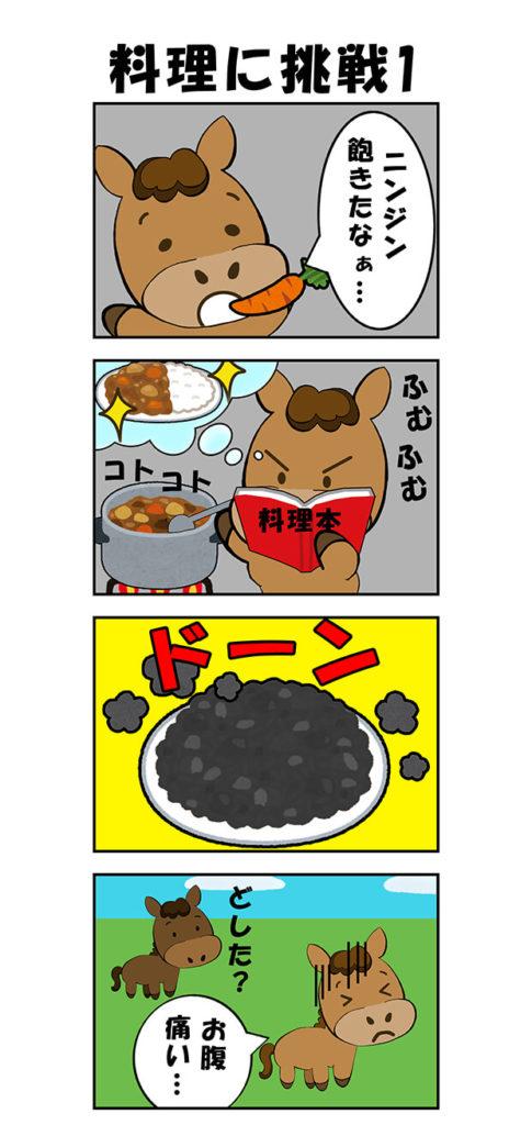 【漫画】料理に挑戦1