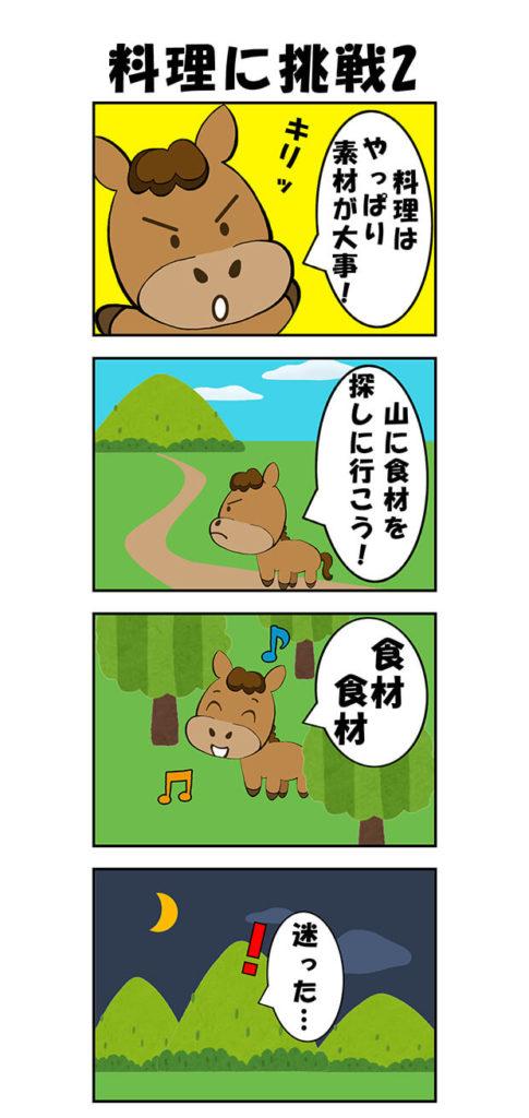 【漫画】料理に挑戦2