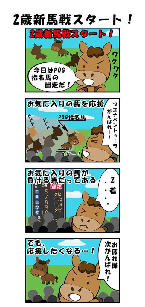 【漫画】2歳新馬戦スタート!