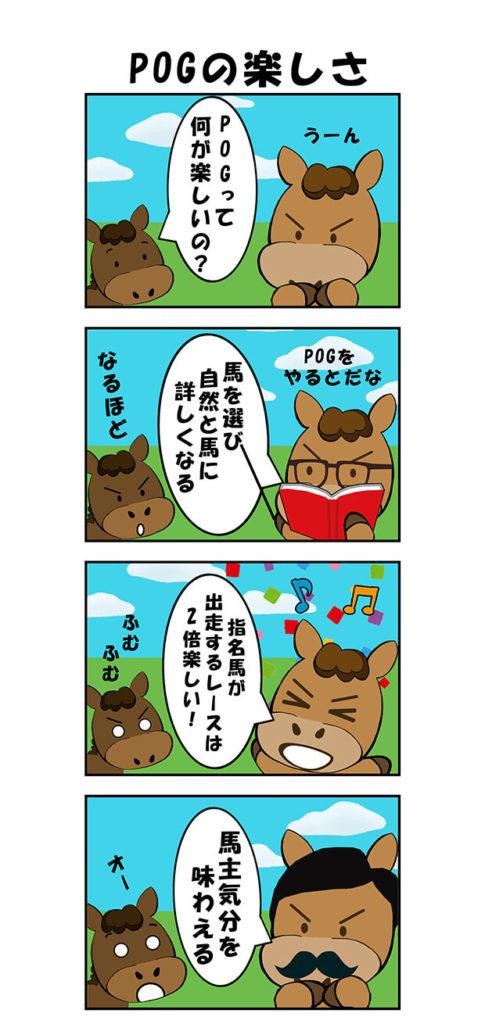 【漫画】POGの楽しさ