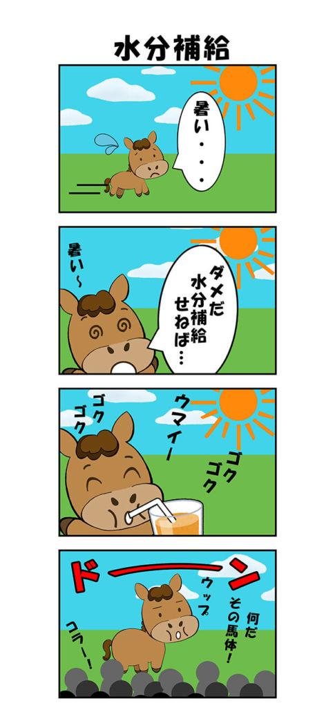 【漫画】水分補給