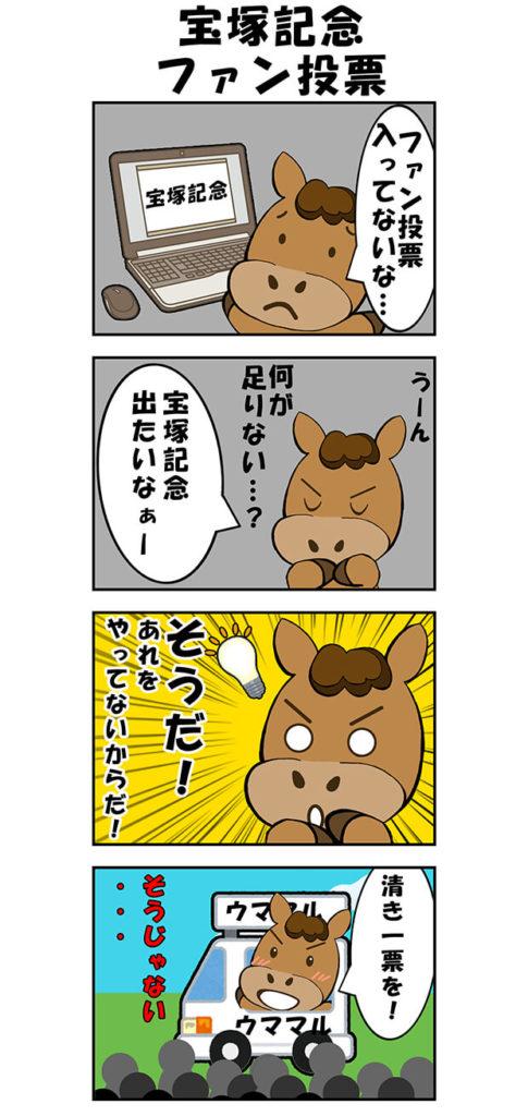 【漫画】宝塚記念ファン投票