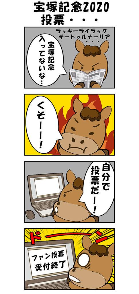 【漫画】宝塚記念2020投票・・・