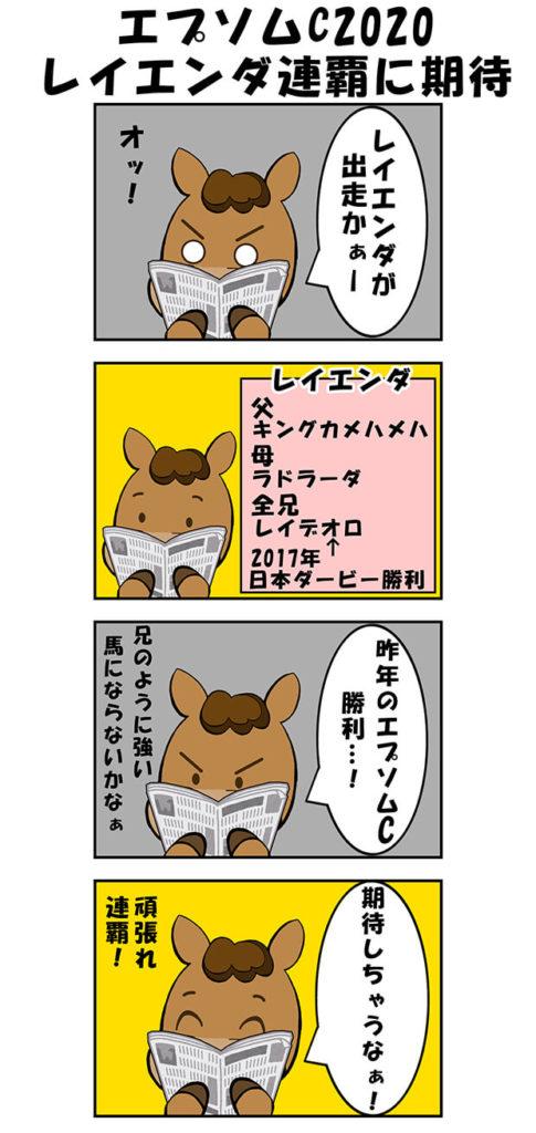 【漫画】エプソムC2020レイエンダ連覇に期待
