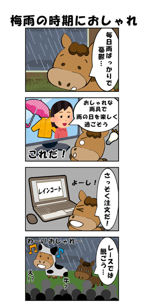 【漫画】梅雨の時期におしゃれ