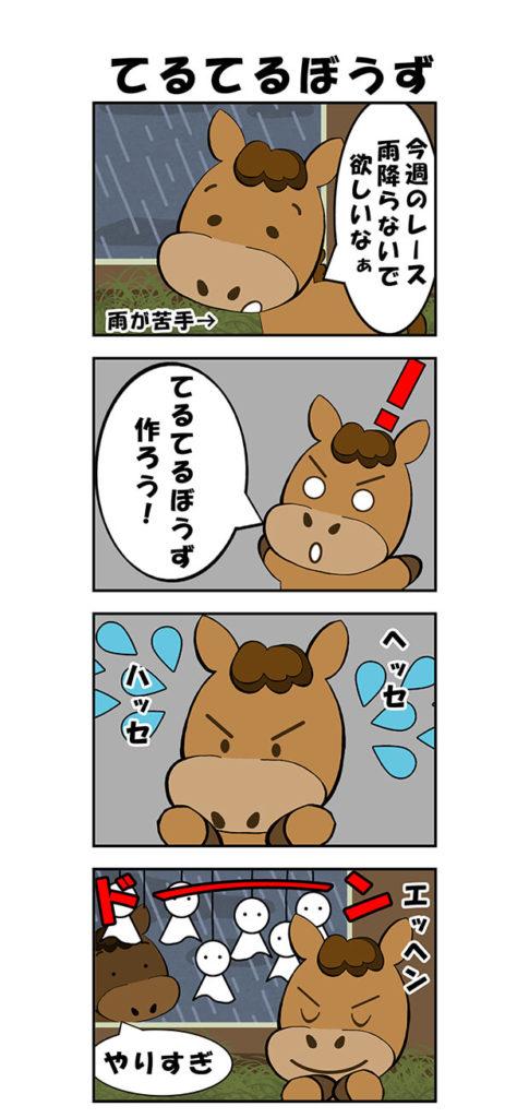 【漫画】てるてるぼうず