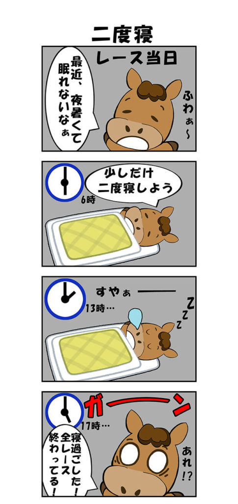 【漫画】二度寝