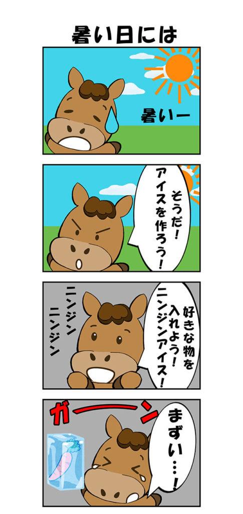 【漫画】暑い日には