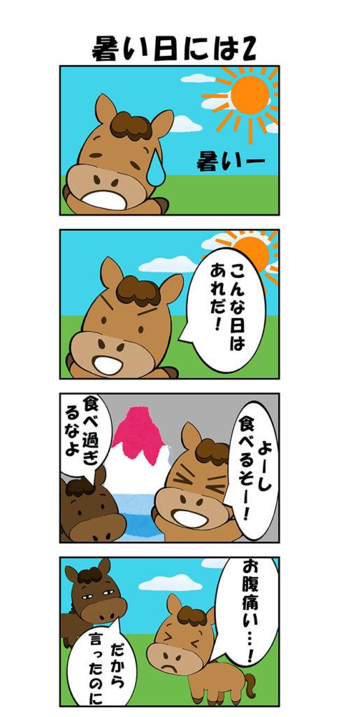【漫画】暑い日には2