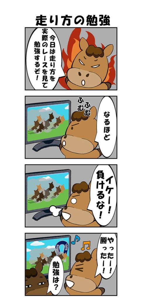 【漫画】走り方の勉強