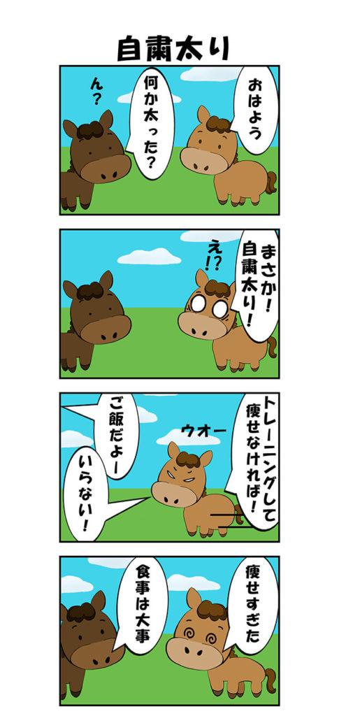 【漫画】自粛太り