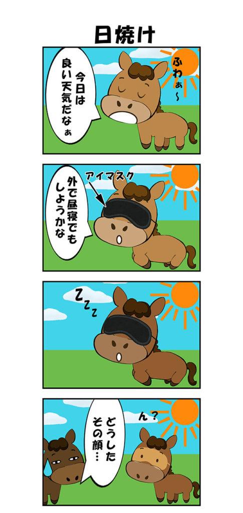 【漫画】日焼け