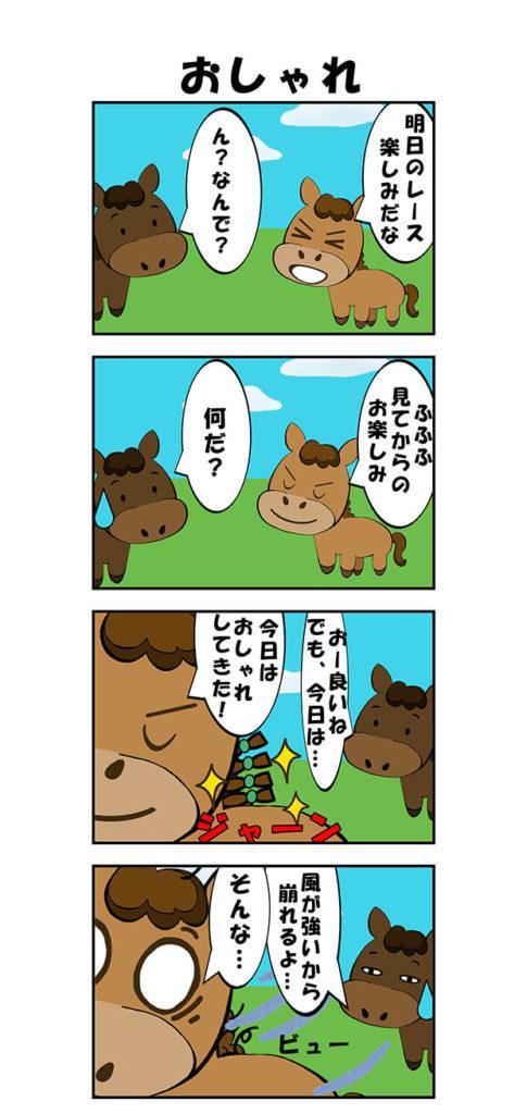 【漫画】おしゃれ