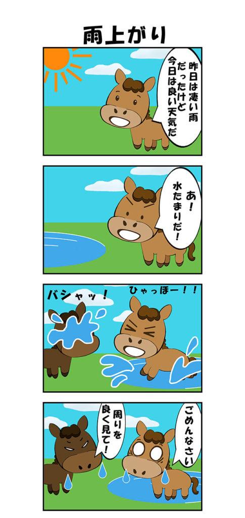 【漫画】雨上がり