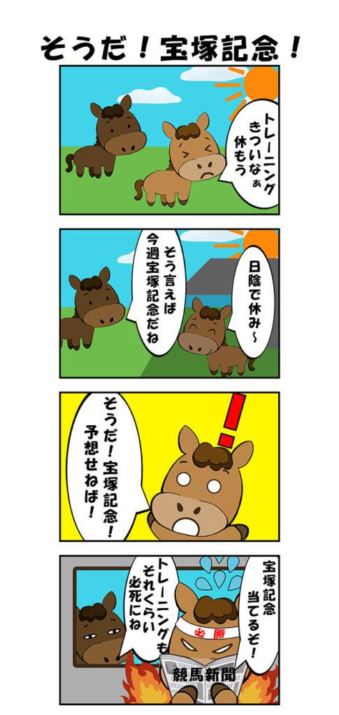 【漫画】そうだ!宝塚記念!