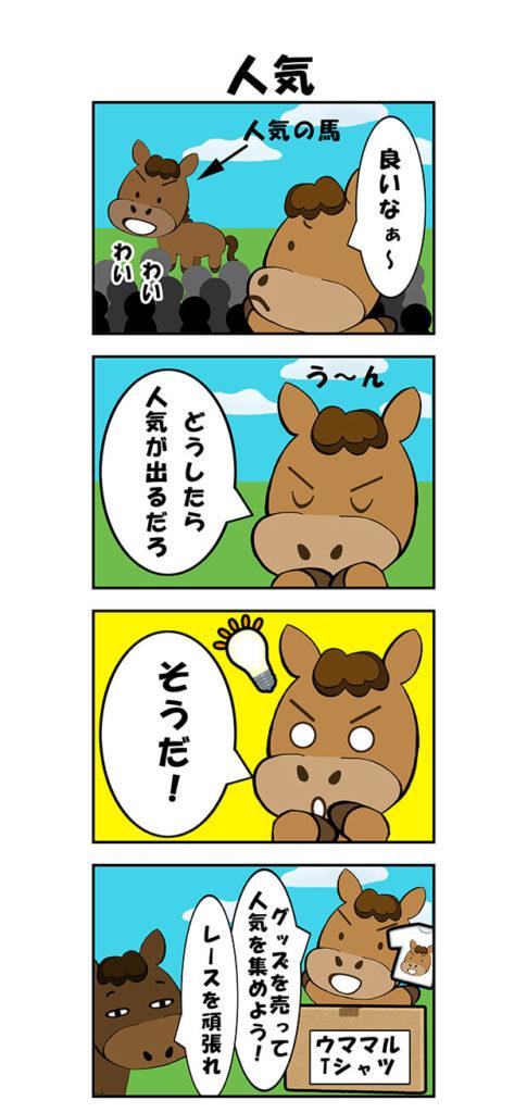 【漫画】人気