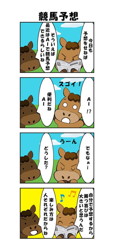 【漫画】競馬予想