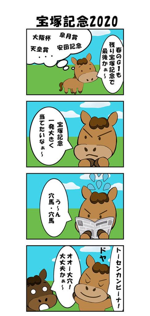 【漫画】宝塚記念2020