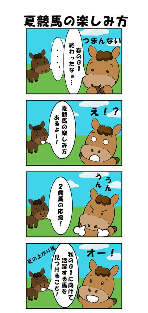 【漫画】夏競馬の楽しみ方