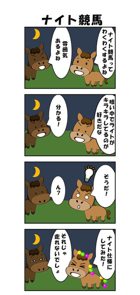 【漫画】ナイト競馬