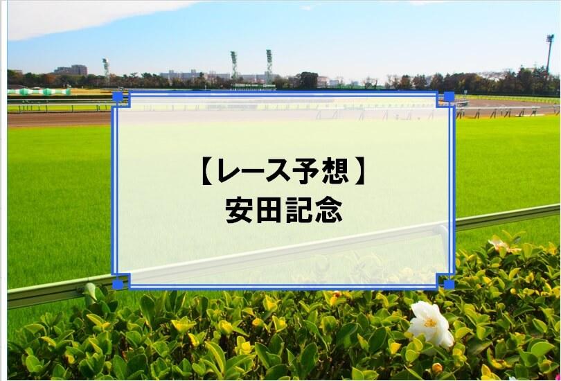 「安田記念 2020」の予想