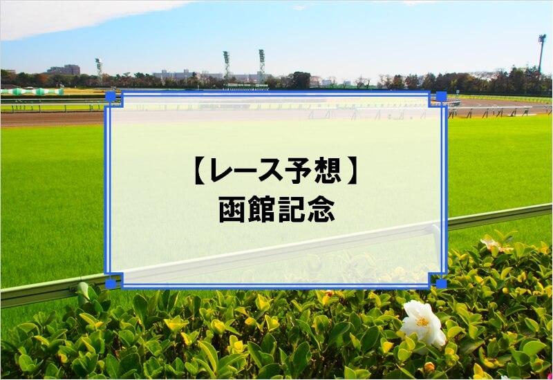 「函館記念 2020」の予想