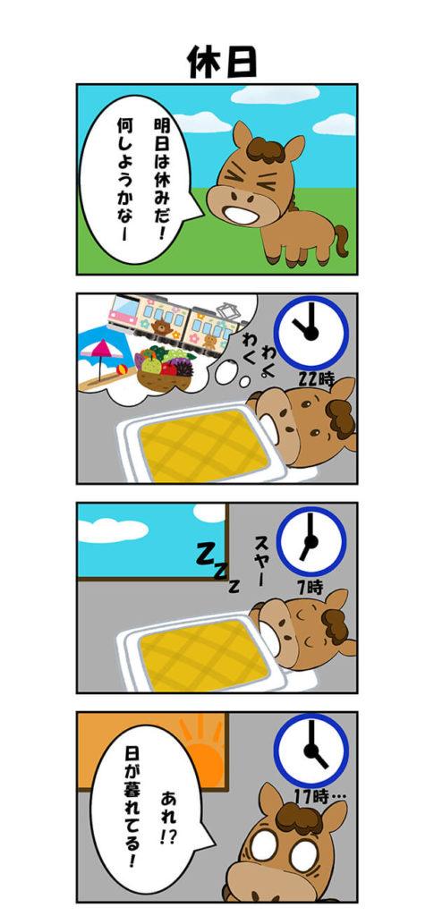 【漫画】休日
