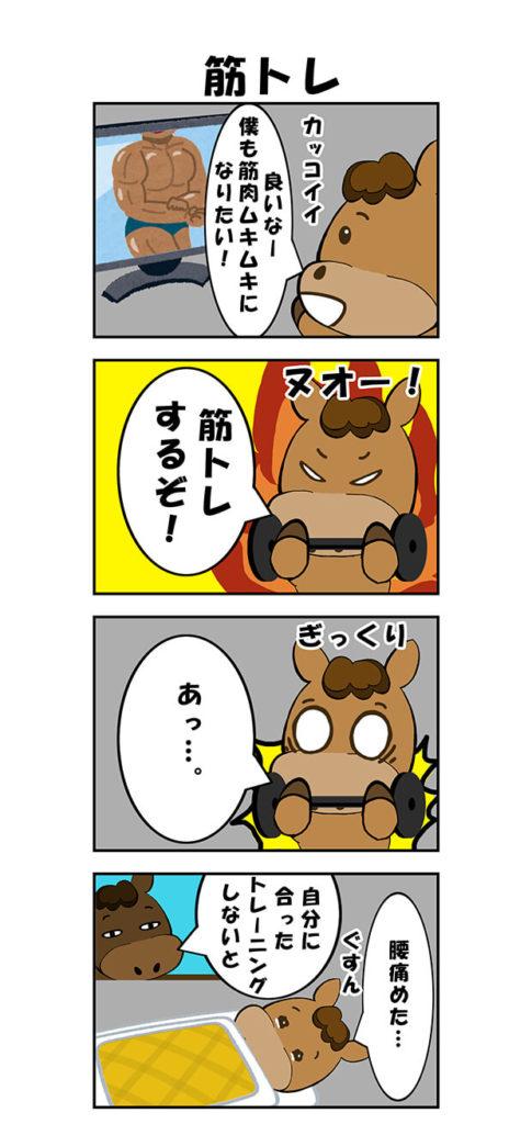 【漫画】筋トレ