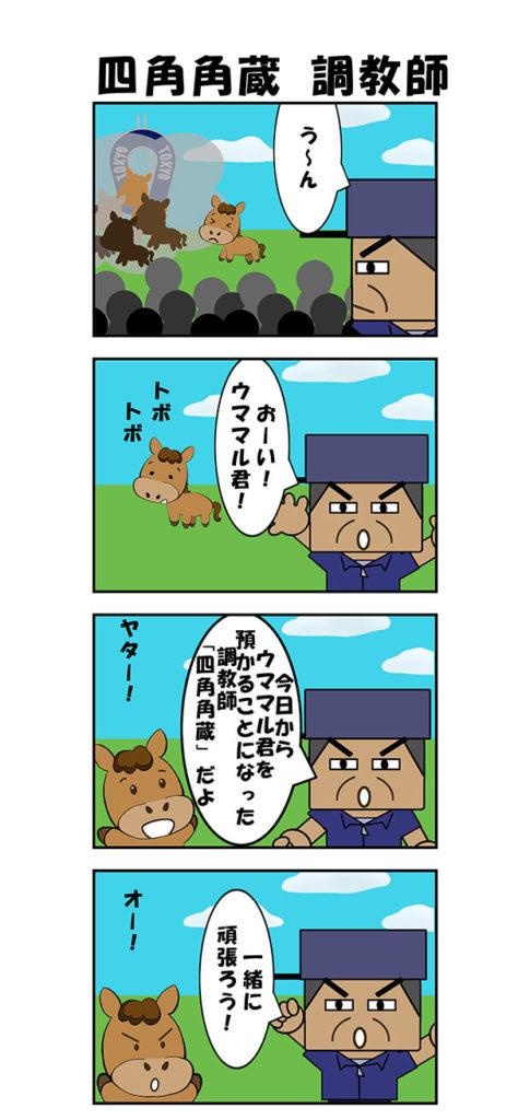 【漫画】四角角蔵 調教師