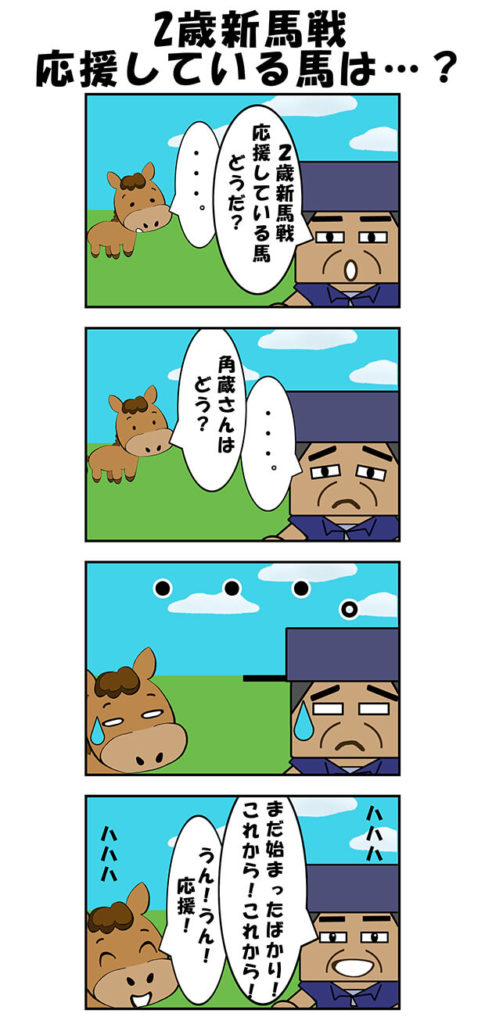 【漫画】2歳新馬戦  応援している馬は…?