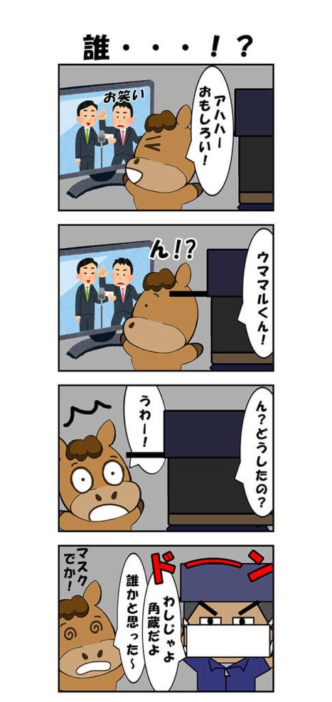 【漫画】誰・・・!?