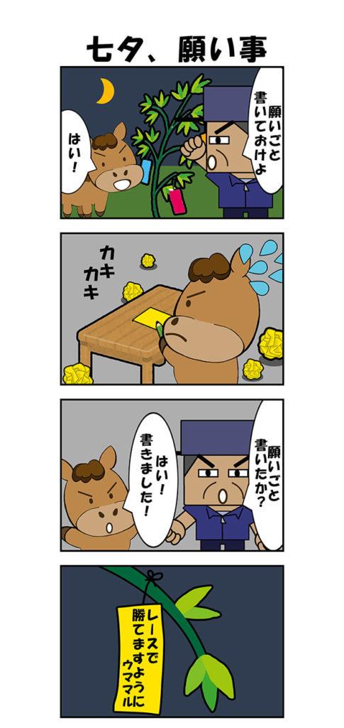 【漫画】七夕、願い事