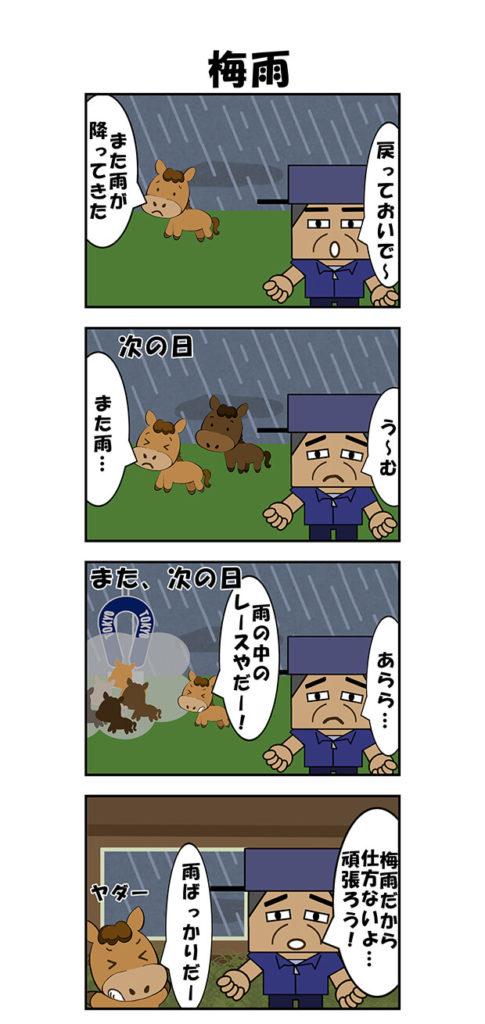 【漫画】梅雨
