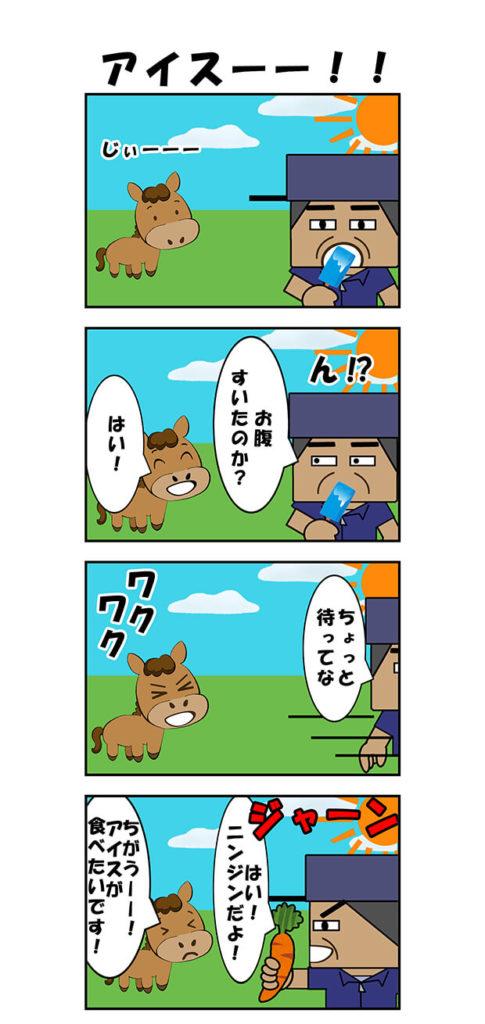 【漫画】アイスーー!!