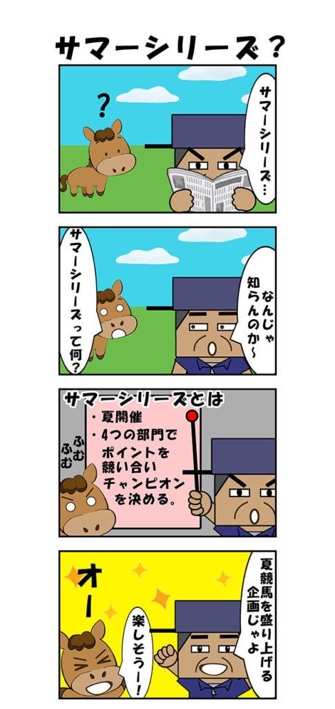 【漫画】サマーシリーズ?