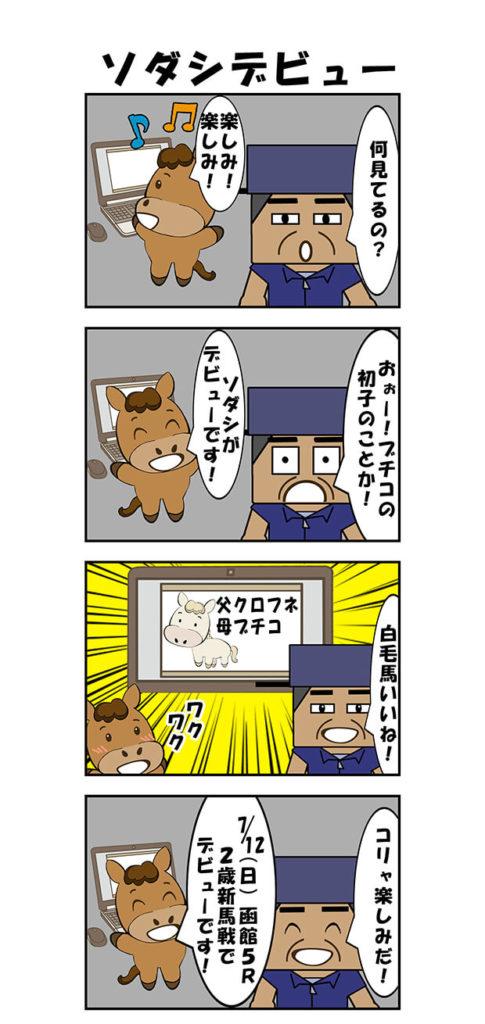 【漫画】ソダシデビュー