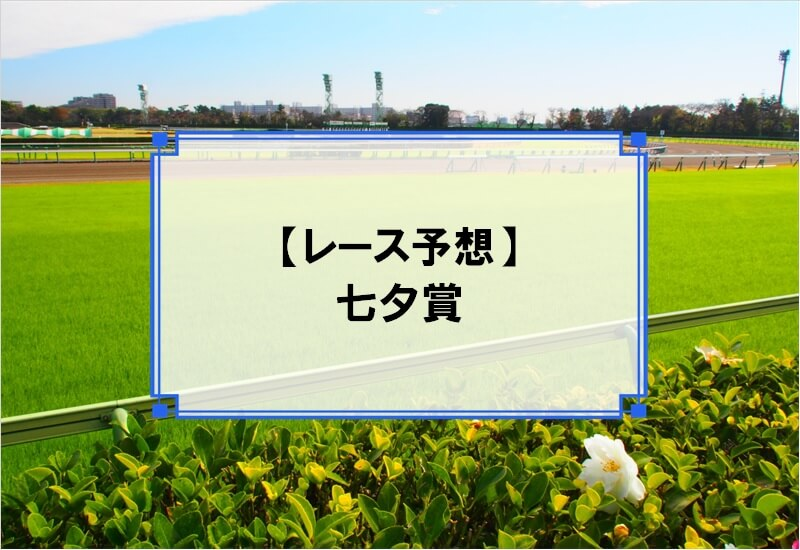 「七夕賞 2020」の予想